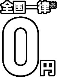 全国一律0円