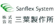 Sanflex System 株式会社 三葉製作所