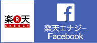 rakuten-energy-facebook