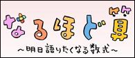 naruhodo-logo