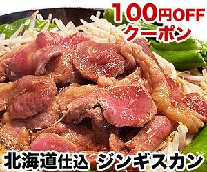 【100円OFFクーポン】本場北海道仕込ジンギスカン