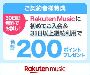 RakutenMusicで音楽聴き放題30日間無料でお試し!