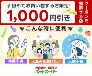 「楽天西友ネットスーパー」で使える1000円OFFクーポン<初めてのお買い物の方限定>