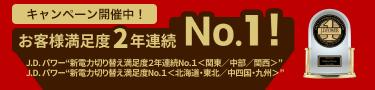 お客様満足度2年連続No.1!