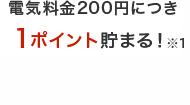 電気料金200円につき1ポイント貯まる!