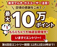 おかげさまでお客様満足度2年連続No.1!ダブル受賞最大100000ポイント大抽選キャンペーン