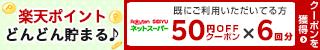 「楽天西友ネットスーパー」で使える50円OFFクーポンx6枚<既にご利用いただいてる方>