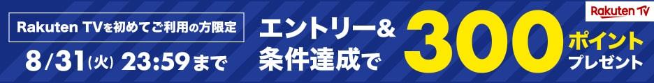 動画配信サービス「RakutenTV」でご利用いただけるクーポン配布開始!