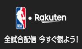 Rakuten TV x NBA