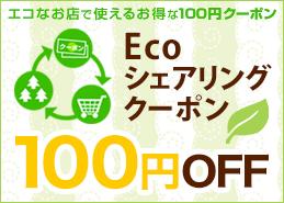 ecoシェアリングクーポン