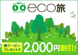 エコ旅キャンペーン