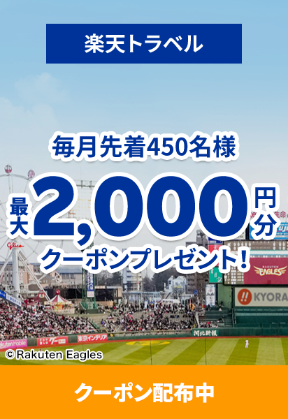 最大2,000円割引エコ旅クーポン