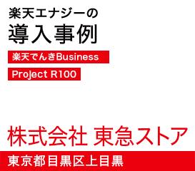 楽天エナジーの導入事例 株式会社東急ストア